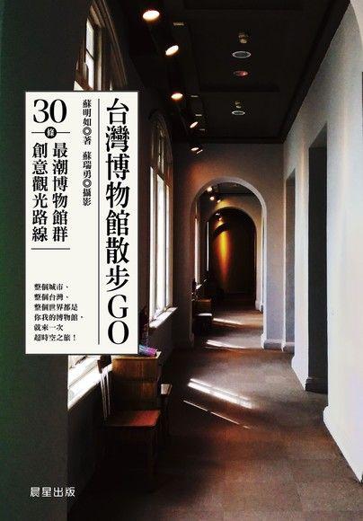台灣博物館散步GO