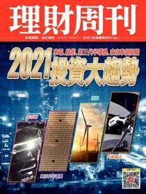 理財周刊特刊:2021投資大趨勢
