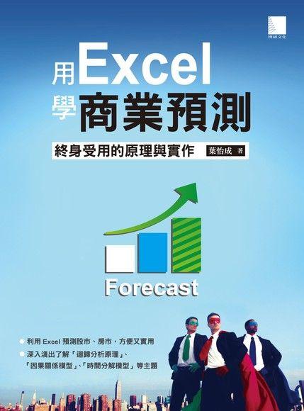 用Excel學商業預測─終身受用的原理與實作