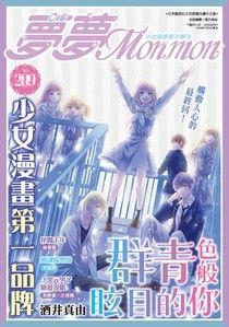 夢夢少女漫畫電子期刊 NO.209