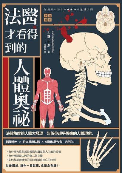 法醫才看得到的人體奧祕(彩繪圖解)