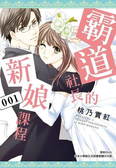 霸道社長的新娘課程(01)