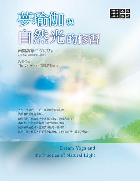 夢瑜伽與自然光的修習(平裝)