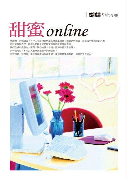 甜蜜Online