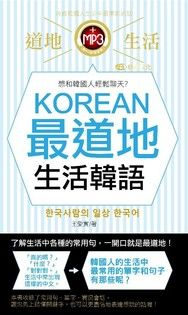 KOREAN最道地生活韓語