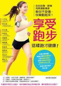 享受跑步,這樣跑才健康!