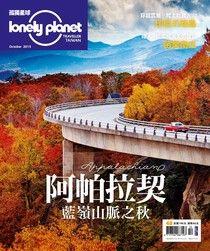 Lonely Planet 孤獨星球 10月號/2015 第48期
