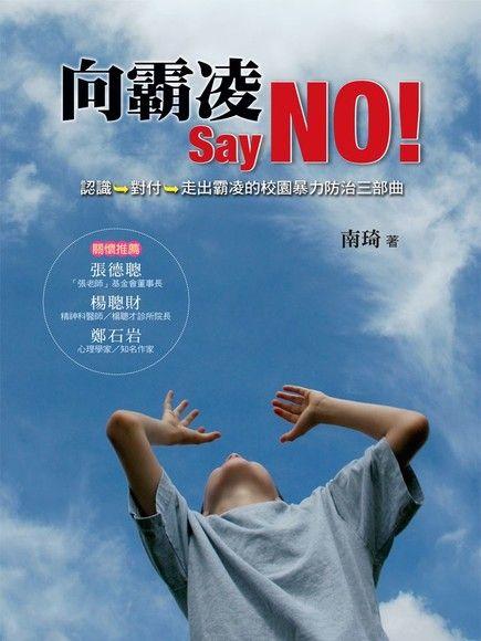 向霸凌Say NO!:認識→對付→走出霸凌的校園暴力防治三部曲