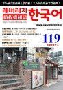 槓桿韓國語學習週刊第119期