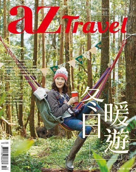 AZ Travel 12月號/2015 第152期