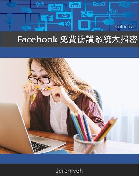 FB免費衝讚系統大揭密