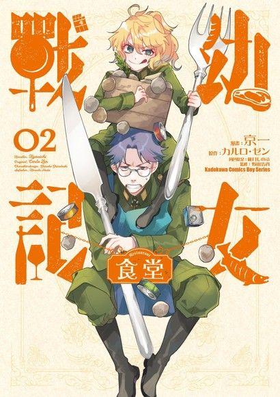 幼女戰記食堂 (2)(漫畫)