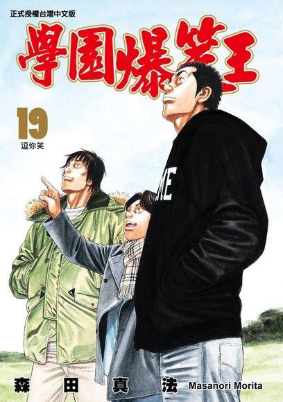 學園爆笑王 (19)