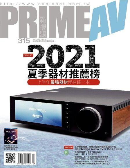 PRIME AV 新視聽 07月號/2021 第315期
