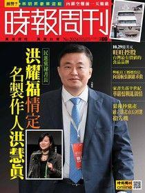 時報周刊 2016/12/02 第2024期【熱門新聞】