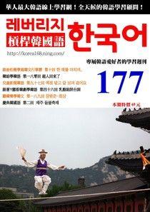 槓桿韓國語學習週刊第177期