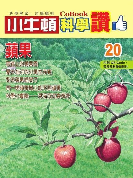 小牛頓科學讚20:蘋果