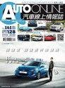 AUTO-ONLINE汽車線上情報誌 12月號/2015 第161期