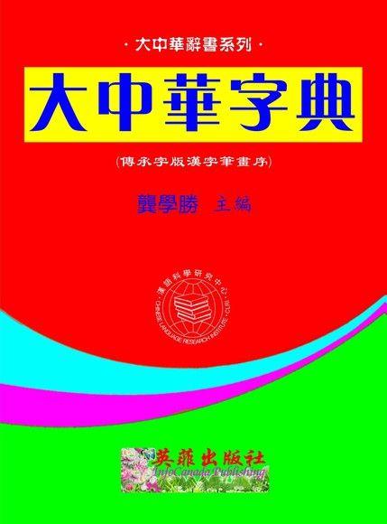 大中華字典 (傳承字版筆畫序)