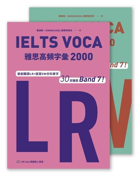 IELTS VOCA雅思高頻字彙2000