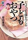 健康孩子的零食(日文書)