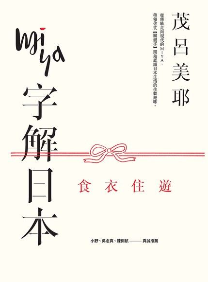 Miya字解日本:食、衣、住、遊(新版)