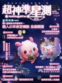 超神準星測誌 10月號/2015 第8期