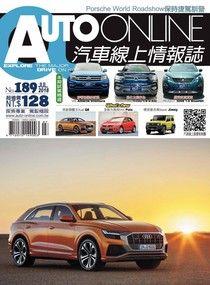 AUTO-ONLINE汽車線上情報誌 07月號/2018 第189期