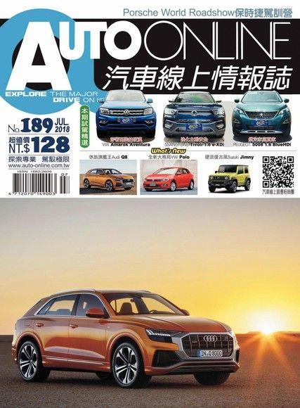 AUTO-ONLINE汽車線上情報誌 07月號2018 第189期