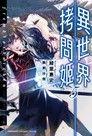 異世界拷問姬 (5)