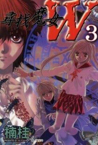 尋找魔女W 1-3(完)