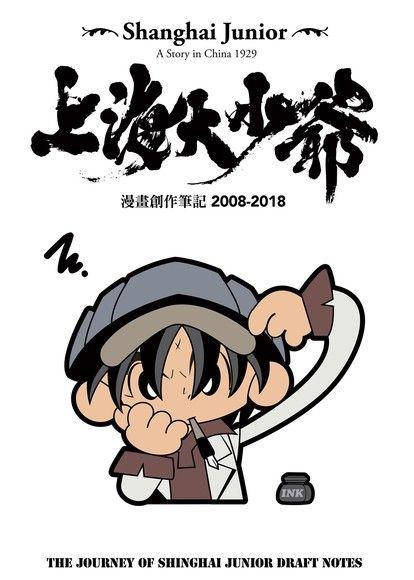 上海大少爺漫畫創作筆記2008-2018
