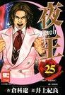 夜王(25)