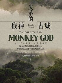 失落的猴神古城