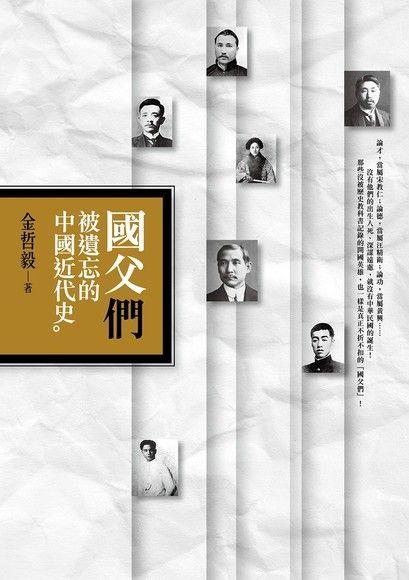 國父「們」:被遺忘的中國近代史