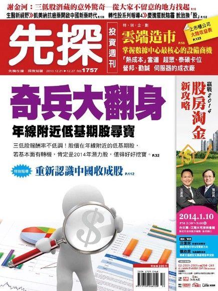 先探投資週刊 1757期 2013/12/20
