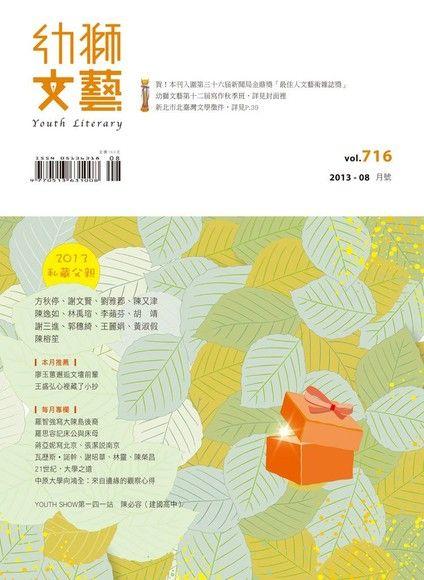 幼獅文藝2013.08月號 精選版