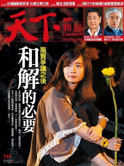 天下雜誌 第544期 2014/04/02