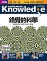 BBC知識Knowledge 11月號/2011 第3期