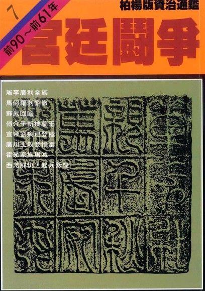 通鑑(7):宮廷鬥爭