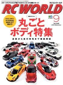 RC WORLD 2016年9月號 No.249【日文版】