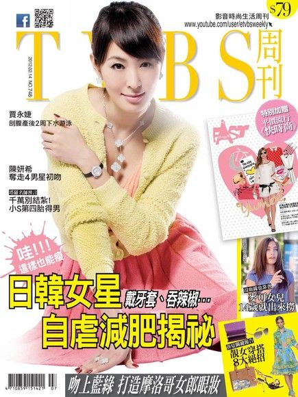 TVBS周刊 第746期 本刊