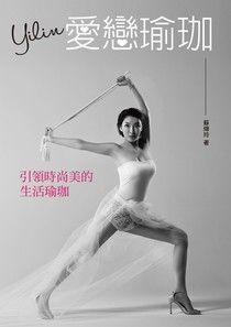 【电子书】Yilin愛戀瑜珈—引領時尚美的生活瑜珈
