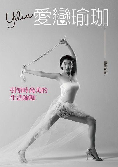 Yilin愛戀瑜珈—引領時尚美的生活瑜珈