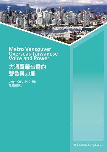 大溫哥華台僑的聲音與力量