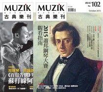 MUZIK古典樂刊 10月號/2015 第102期