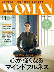 PRESIDENT WOMAN 2017年11月號 Vol.31 【日文版】