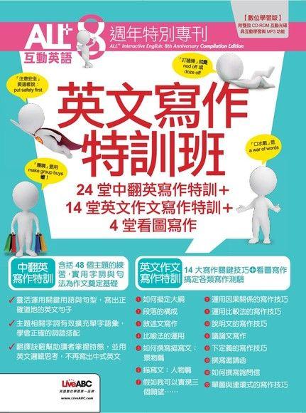 ALL+互動英語8週年特別專刊 英文寫作特訓班