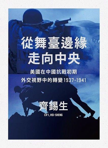 從舞臺邊緣走向中央:美國在中國抗戰初期外交視野中的轉變1937-1941