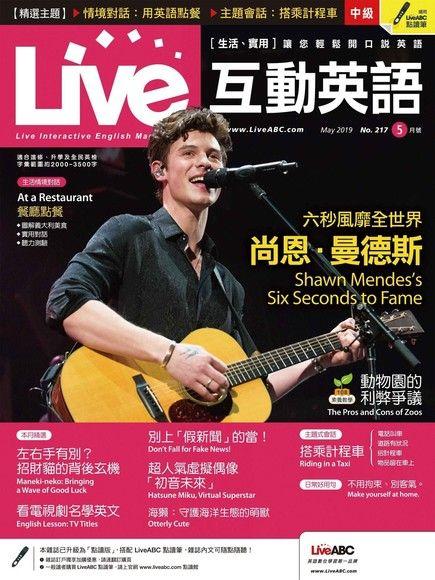 Live互動英語 05月號/2019 第217期